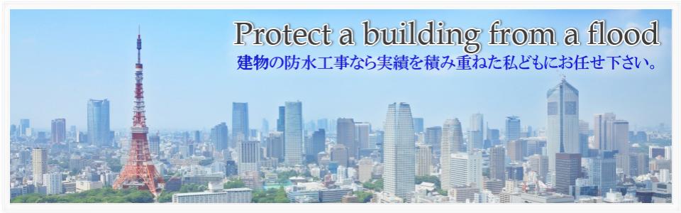 防水工事のことなら利壱におまかせ下さい。|東京、神奈川、千葉、埼玉、関東全域